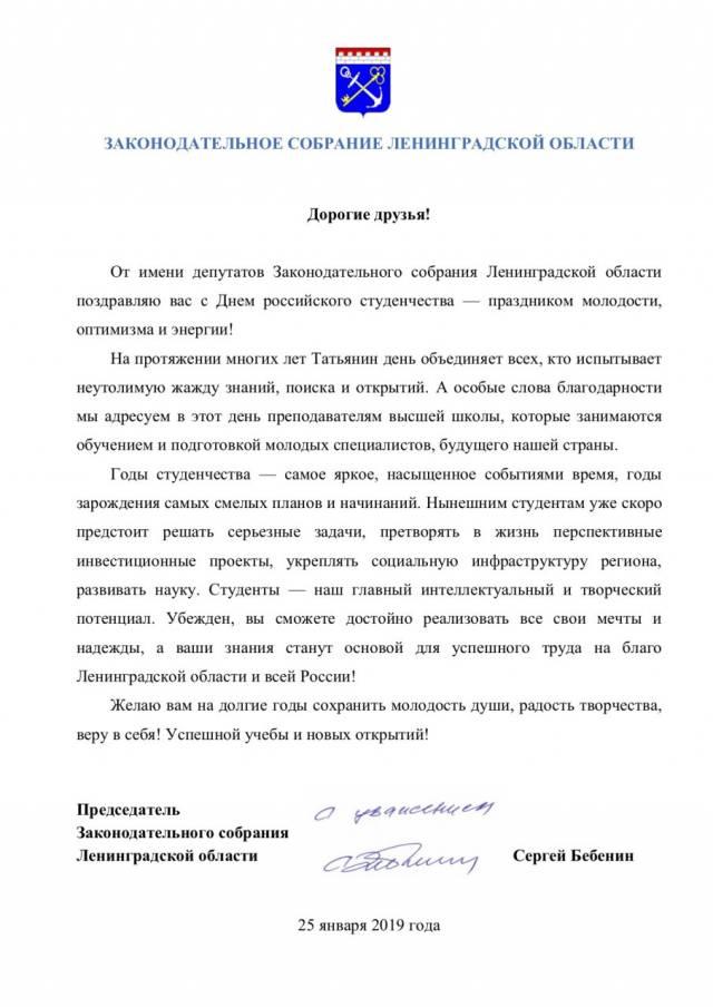 Ленинградская область поздравление
